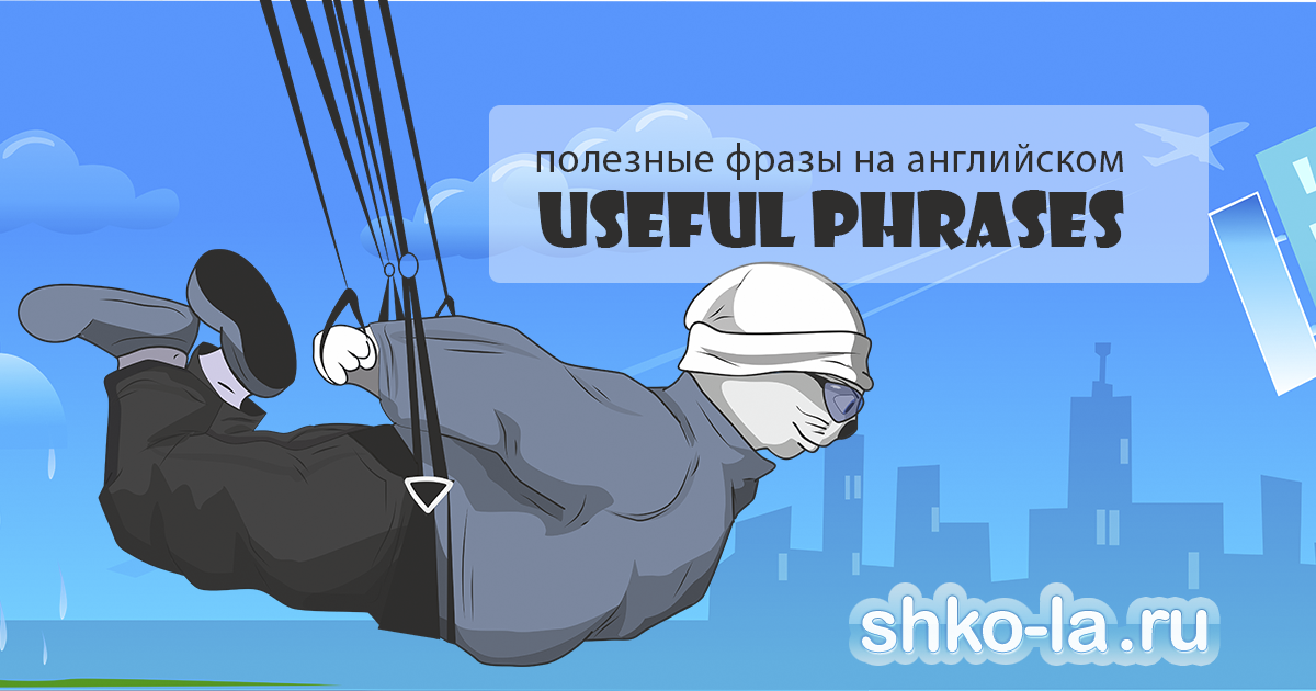 www.shko-la.ru - английский по скайпу - skydive swoop